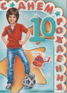 открытка 10 лет