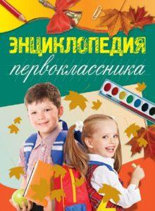 энциклопедия первокласника