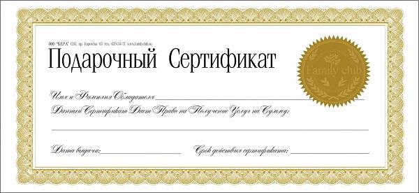 Сертификат на подарок