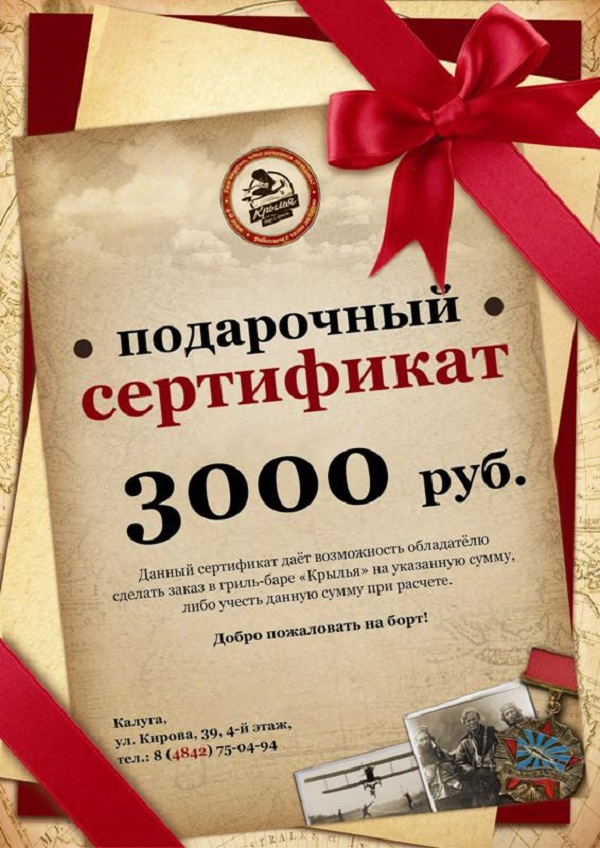 Крутые сертификаты в подарок 9