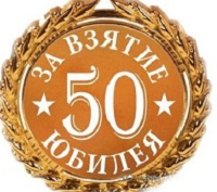 сценарий юбилея 50 лет мужчине смешной