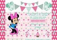 приглашение на день рождения девочки 10 лет